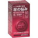 【第2類医薬品】クラシエ薬品 ベルアベトン 60錠/頻尿/尿漏れ/排尿...