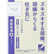 【第2類医薬品】クラシエ 呉茱萸湯(ごしゅゆとう) 24包