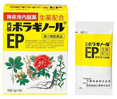 【第2類医薬品】武田薬品 内服ボラギノールEP 16粒