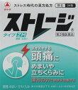 【第2類医薬品】武田薬品 ストレージタイプZM 24包