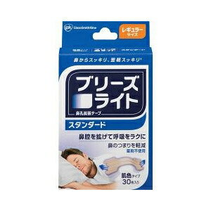 鼻孔拡張テープ/ブリーズライト/いびき防止グッズ/いびき対策ブリーズライト スタンダード  肌...