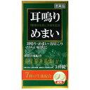 【第(2)類医薬品】【送料無料】奥田脳神経薬M 340錠