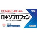 【第1類医薬品】ロキソプロフェン錠 12錠 [皇漢堂製薬](...