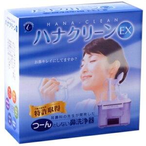 東京鼻科学研究所 ハナクリーンEX(手動式鼻洗器)デラックスタイプ鼻洗浄器 (鼻洗浄 花粉症 …