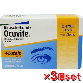 ボシュロムオキュバイト + lutein royal pack (90 *3 Motoiri) fs3gm