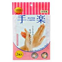 三皇 HAND&CARING 手楽(しゅらく)ベビーパウダーの香り[3g×2枚]【ヒルナンデス!で紹介♪】...