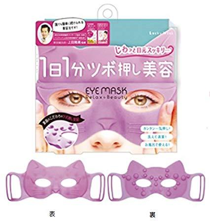 ツボ押し美容 目まわりすっきりアイマスク