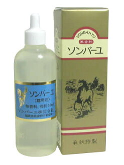 • P5 times in easy entry! Up to 14 times! 10 / 30 Up to 23:59 ▼ somber you liquid specialty ( unscented ) somber 55 ml / EU / horse oil