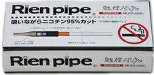 【送料無料&代引き無料】ストレスのない禁煙術♪[RienPipe] 離煙パイプ 31本セット