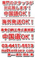 中国語で対応できます!