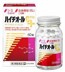 ハイチオールCプラス 60錠 【第3類医薬品】 ハイチオール シミ しみ 美白 ハイチオール …