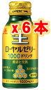 美容・健康・元気!  生ローヤルゼリー1000ドリンク 6本パック(100mlボトル缶x6)