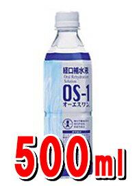大塚製薬 [OS-1] オーエスワン 500mL(1本) [特定用途食品] [経口補水液(ORS)]【4987035040002】(熱中症対策 OS-1 os1 オーエスワン os−1 熱中症対策 脱水症状 os-1 水分補給 風邪 インフルエンザ対策 熱中症対策 OS-1 os1
