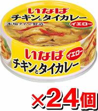 いなば チキンとタイカレー(イエロー) 125g チキンとタイカレー イエロー[いなば食品] チキン...