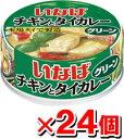 いなば チキンとタイカレー(グリーン) 125g チキンとタイカレー グリーン[いなば食品] チキン...