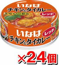 いなば チキンとタイカレー(レッド) 125g チキンとタイカレー レッド[いなば食品] チキンとタ...