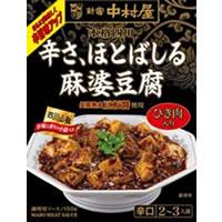 中村屋 本格四川 辛さ、ほとばしる麻婆豆腐 150g