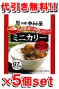 新宿中村屋ミニカリービーフ 100g[5個セット] (レトルト食品 レトルトカレー レトルトカ…