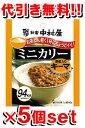 新宿中村屋ミニカリー野菜入りキーマ 90g[5個セット] (レトルト食品 レトルトカレー レト…