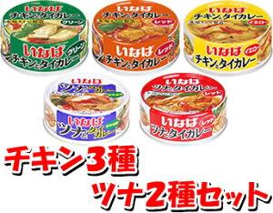 [いなば食品] チキンとタイカレー(グリーン/レッド/イエロー) & ツナとタイカレー(グリーン/レッド)5種類セット