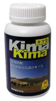 KIMA mushroom 90 capsules! fs3gm