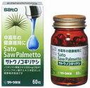Sato_nokogiri