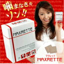 【話題のダイエットガム】MAXRETTE マクレット ダイエットガム 36粒