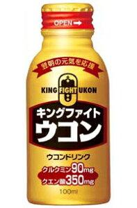 キングファイトウコン 100ml(ウコン ドリンク エキス 飲料 うこん)