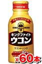 【オマケプレゼント】キングファイトウコン 100ml 【30本入×2ケースset】(ウコン ドリンク エキス 飲料 うこん)