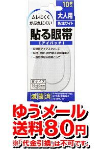 [メール便で送料80円]貼る眼帯大人用色:ホワイト10枚入り