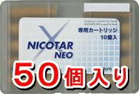 Vitamin e-cigarette NICOTAR X NEO NEO-cartridge ニコタル x 50 please enter * wrapping (+ 100 yen) fs3gm's