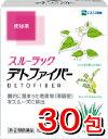 【第(2)類医薬品】スルーラックデトファイバー 30包(便秘薬 便秘解消)