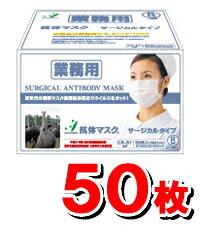 抗体マスク サージカルタイプ (CR-81)Rサイズ(一般用)50枚入り業務用