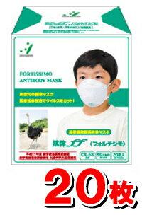 抗体マスク フォルテシモ (CR-53)SSサイズ(子供用)20枚入(PM2.5対策に!ダチョウ抗体 マスク 花...