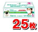 抗体マスク プリーツタイプ (CR-45)Sサイズ(女性用)25枚入り