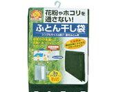 花粉ガード布団干し袋 150×210cm(1枚入)(花粉対策 グッズ 布団干し袋)