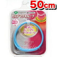 • P5 times in easy entry! Up to 14 times! 10 / 30 Up to 23:59 • ピップマグネ loop regular type shower blue 50 cm (PIP) (magnerope)