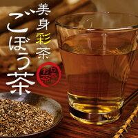 ごぼう茶150g(2.5g×60包)美身彩茶