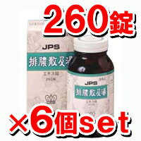 Evapotranspiration and drainage and water ( はいのう ryosanki Kyun right ) extract tablets 260 tablets fs3gm
