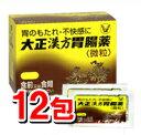 【第2類医薬品】大正漢方胃腸薬 12包(微粒)[大正製薬][漢方薬]……