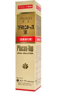 プラセンタエキス配合滋養強壮剤 「プラセントップ液」 30ml【第2類医薬品】