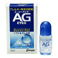 アレルギー専用点眼薬[AG EYES]エージーアイズ 15mL【第2類医薬品】目薬/花粉症 upup7