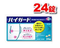 アレルギーによる鼻炎や皮ふの症状の改善薬エーザイ ハイガード 24錠【第2類医薬品】