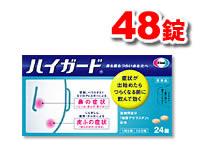 アレルギーによる鼻炎や皮ふの症状の改善薬エーザイ ハイガード 48錠【第2類医薬品】