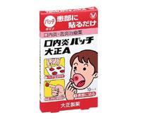 口内炎・舌炎治療薬 口内炎パッチ大正A 10パッチ入【第3類医薬品】