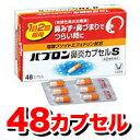 パブロン鼻炎カプセルS 48カプセル【第2類医薬品】