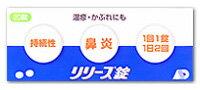 持続性抗ヒスタミン薬 リリース錠 20錠【第2類医薬品】