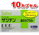 3つの働きでコントロールザジテンAL鼻炎カプセル アレルギー専用 10カプセル【第2類医薬品】