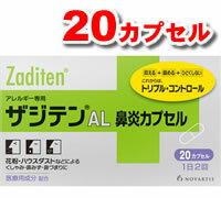 3つの働きでコントロールザジテンAL鼻炎カプセル アレルギー専用 20カプセル【第2類医薬品】