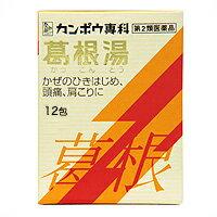 【5250以上で送料無料!】クラシエ葛根湯エキス顆粒S 12包入【第2類医薬品】